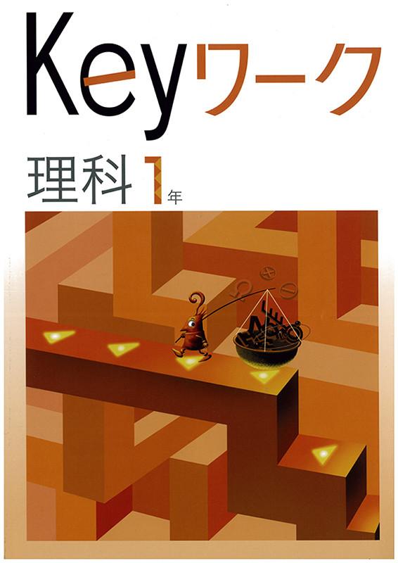 Keyワーク理科1年