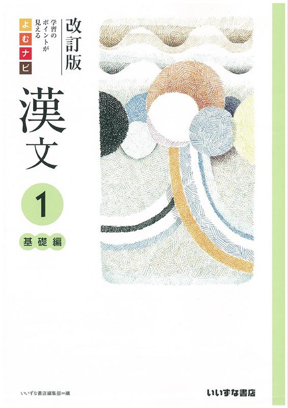 改訂版 学習のポイントが見える よむナビ漢文1 基礎編