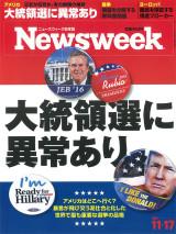 ニューズウィーク日本版 2015年11月17日号