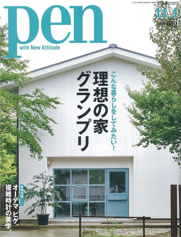 pen 2015 11月1日号