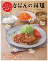 cover-kihon-no-ryouri
