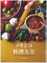 cover_viaje-por-la-gastronomia-mexicana