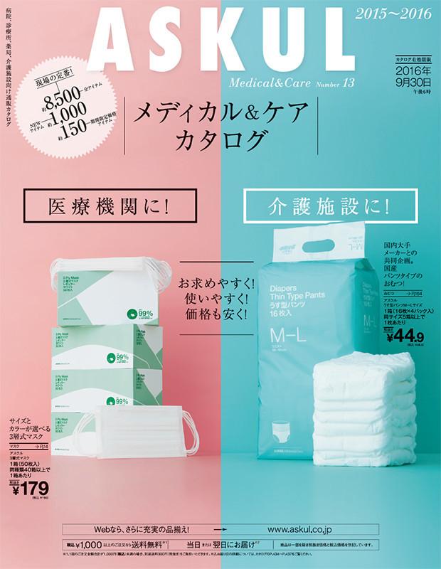 アスクル メディカル&ケア カタログ2015~2016号