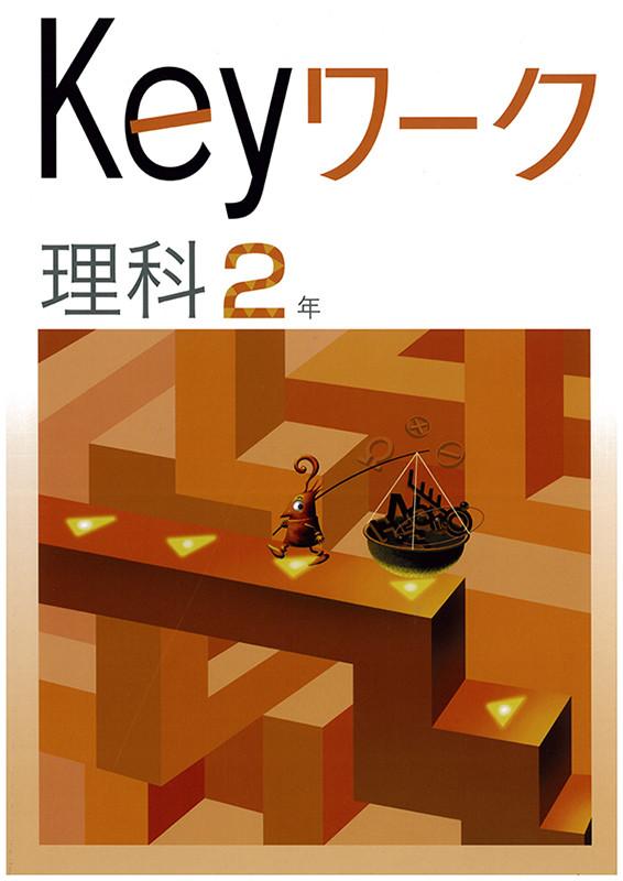 Keyワーク理科2年