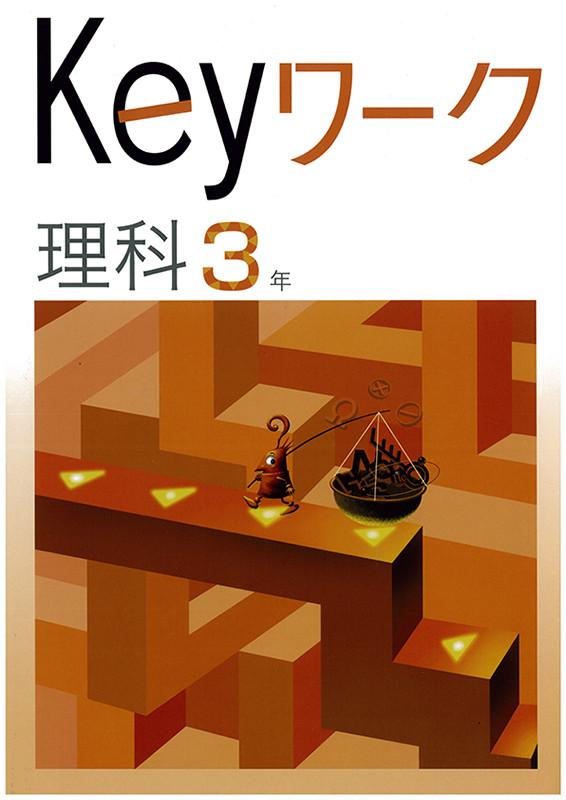 Keyワーク理科3年